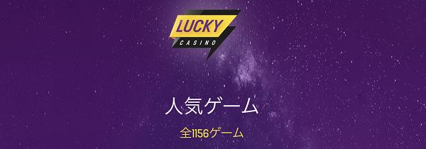 ラッキーカジノ(Lucky Casino)の特徴やおすすめポイントまとめ