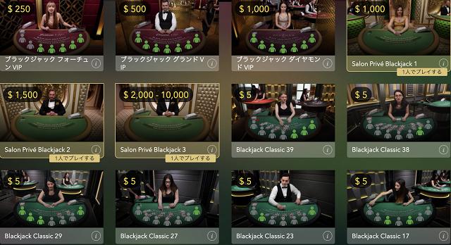 カジノパリスのSalon Prive Blackjackなら万ドルベットできる