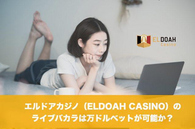 エルドアカジノ(ELDOAH CASINO)のライブバカラは万ドルベットが可能か?