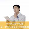 マーチンゲール法【バカラ・ブラックジャック・ルーレット攻略法】