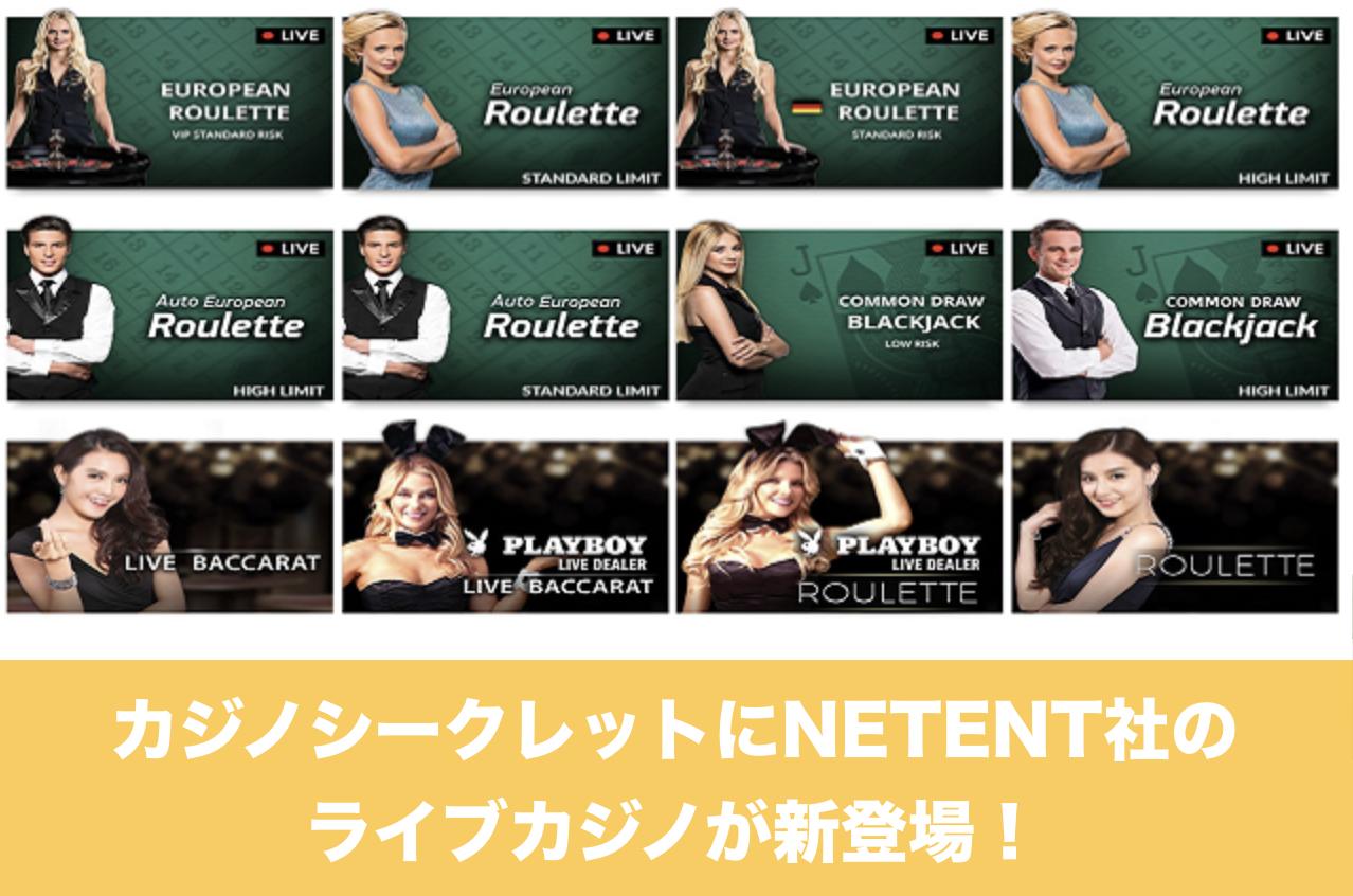 カジノシークレットにNETENT社のライブカジノが新登場!