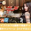ライブバカラ5連勝で現金チップ獲得キャンペーン【パイザカジノ】