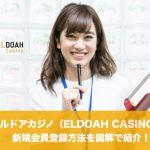 エルドアカジノ(ELDOAH CASINO)の新規会員登録方法を図解で紹介!