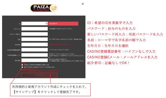 パイザカジノ登録方法パソコン2