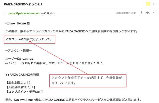 パイザカジノ登録方法パソコン3