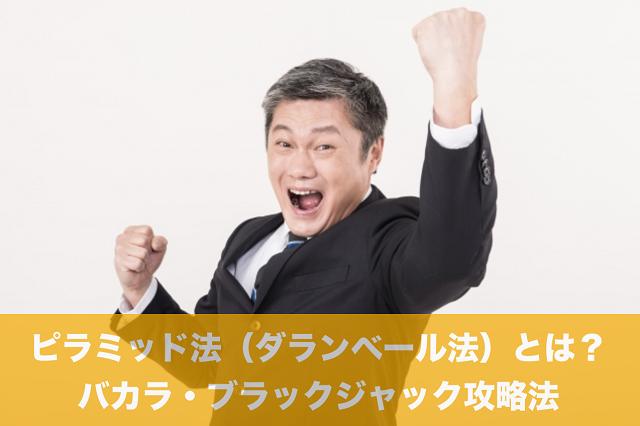 ピラミッド法(ダランベール法)【バカラ・ブラックジャック・ルーレット攻略法】