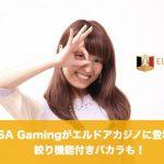 SA Gamingがエルドアカジノに登場、絞り機能付きバカラも!