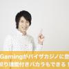 SA Gamingがパイザカジノに登場、絞り機能付きバカラも!