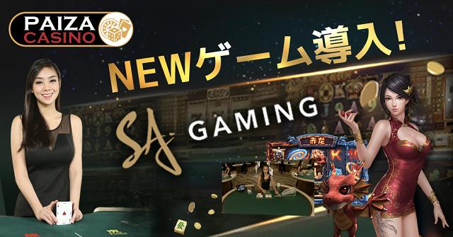 パイザカジノに新登場のSA Gamingはどのようなゲーミング会社か?