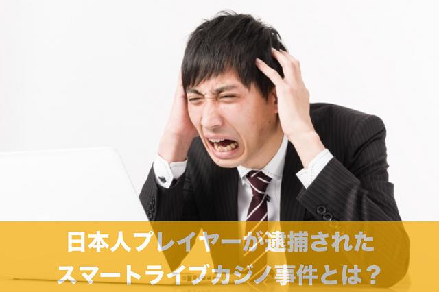日本人プレイヤーが逮捕されたスマートライブカジノ事件とは?