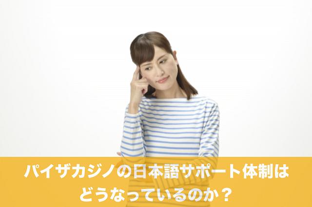 パイザカジノの日本語サポート体制はどうなっているのか?