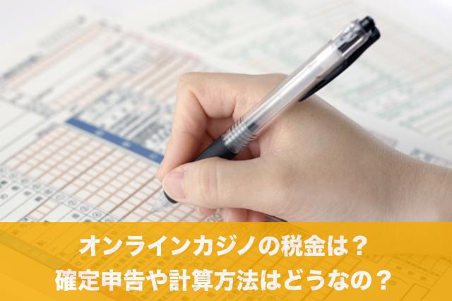 オンラインカジノの税金は?確定申告や計算方法はどうなるの?