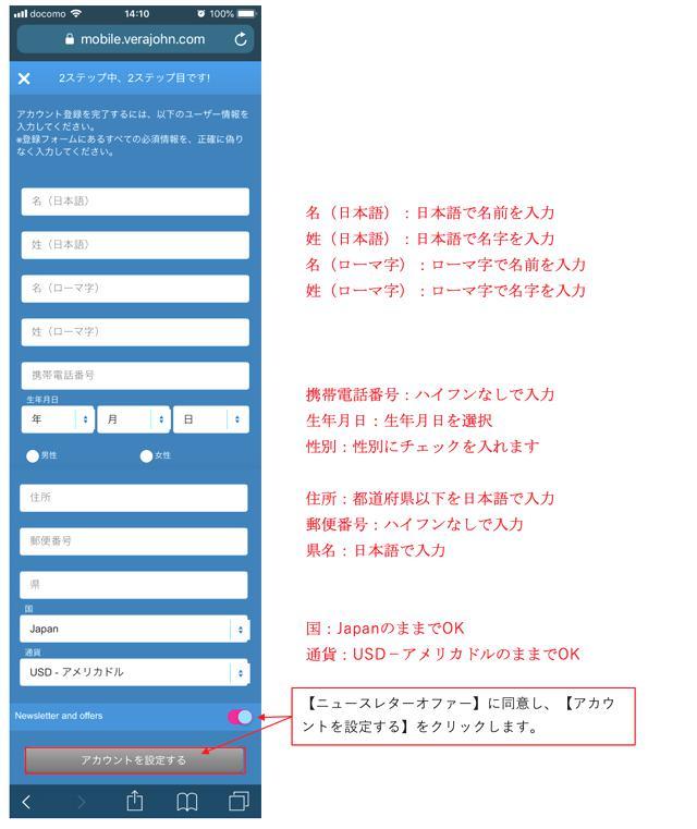 ベラジョンカジノ会員登録方法スマホ3