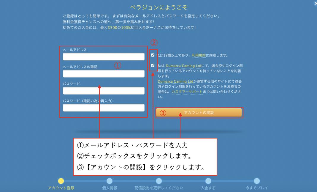 ベラジョンカジノ会員登録方法パソコン3