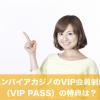 エンパイアカジノのVIP会員制度(VIP PASS)の特典は?
