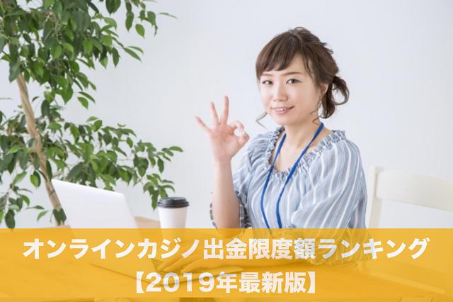オンラインカジノ出金限度額ランキング【2019年最新版】