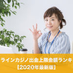 オンラインカジノ出金上限金額ランキング【2020年最新版】