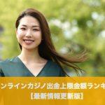 オンラインカジノ出金上限金額ランキング【2021年最新版】