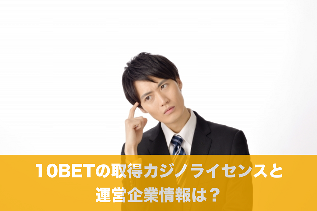 10BETの取得カジノライセンスと運営企業情報は?