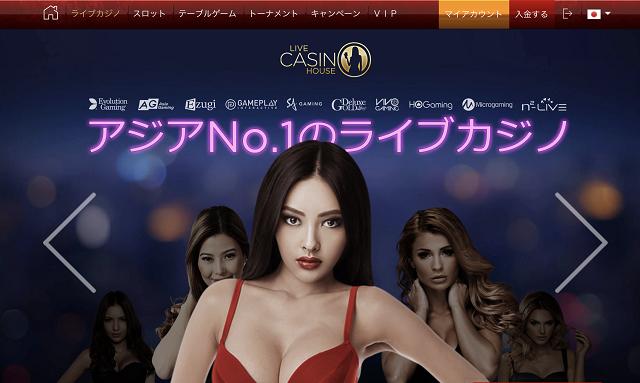 出金時間が早いオンラインカジノ 6位 ライブカジノハウス