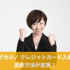 パイザカジノ クレジットカード入金時の出金方法が変更!