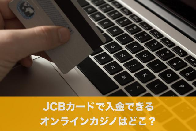 JCBカード入金対応のオンラインカジノはどこ?