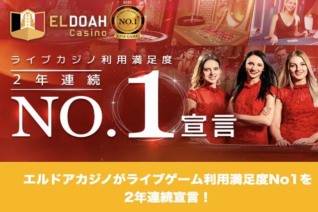 エルドアカジノ(ELDOAH CASINO)がライブゲーム利用満足度No1宣言!