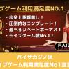 パイザカジノはライブゲーム利用満足度No1宣言を実施!