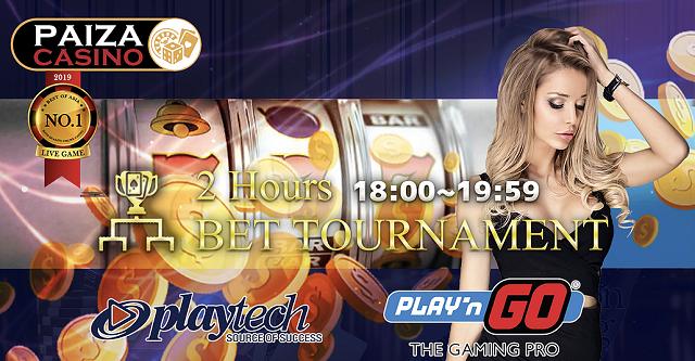 2時間限定ベットトーナメントの詳細情報は?