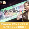 Playson(プレイソン)がパイザカジノに新登場!