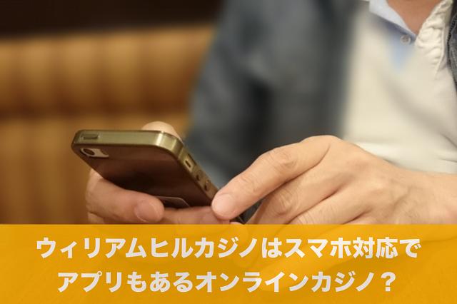 ウィリアムヒルカジノはスマホ対応でアプリもあるオンラインカジノ?