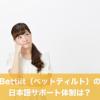 Bettilt(ベットティルト)の日本語サポート体制は?
