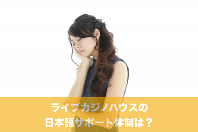 ライブカジノハウスの日本語サポート体制は?