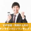 VIP待遇・特典が人気のオンラインカジノランキング!