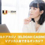 エルドアカジノ(ELDOAH CASINO)はVプリカ入金できる?