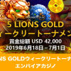 5LIONS GOLDウィークリートーナメント│エンパイアカジノ