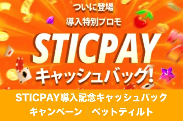 STICPAY導入記念キャッシュバックキャンペーン│ベットティルト