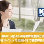 10Bet Japanの新規会員登録方法を図解付きで徹底解説