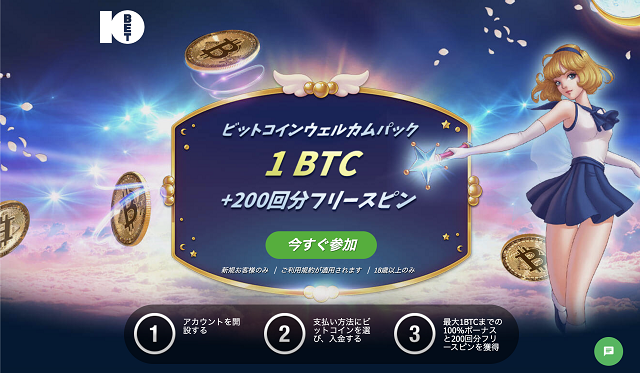 仮想通貨入金対応の10Bet Japanの特徴は?