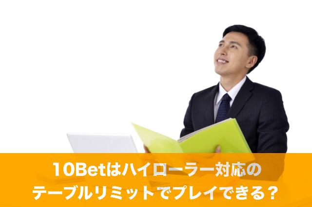 10Betはハイローラー対応のテーブルリミットでプレイできる?