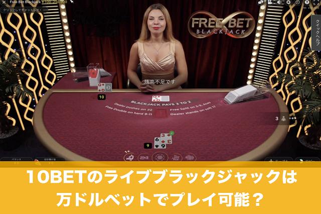 10BETのライブブラックジャックは万ドルベットでプレイ可能?