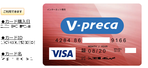 Vプリカ入金後はカスタマーサポートにカード情報を送付しよう