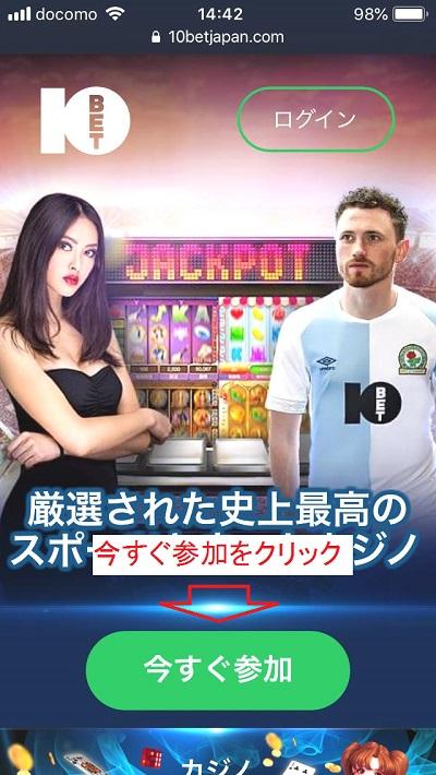 10BETカジノ登録方法 スマホ その1