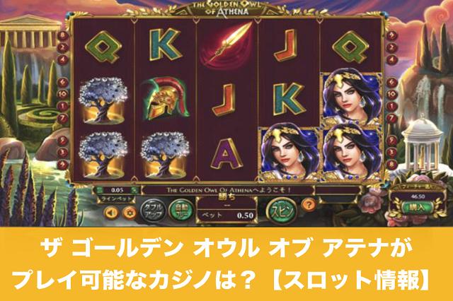 ザ ゴールデン オウル オブ アテナがプレイ可能なカジノは?【スロット情報】