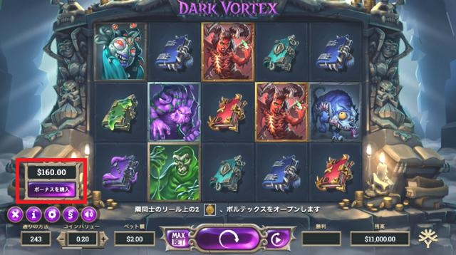 ダークボルテックス(Dark Vortex)はベラジョンカジノでフリースピンが買える