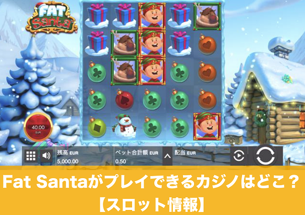 Fat Santaがプレイできるカジノはどこ?【スロット情報】