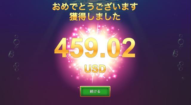 マーメイドガロール ハイパーボーナスを購入してプレイした結果 459ドル獲得