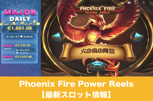 Phoenix Fire Power Reels【最新スロット情報】