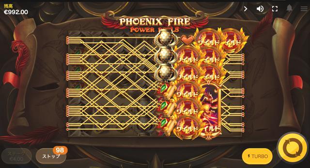Phoenix Fire Power Reels フェニックスワイルドシンボル大暴れ