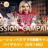 エボリューションライブバカラで5連勝キャンペーン│パイザカジノ【6月14日】